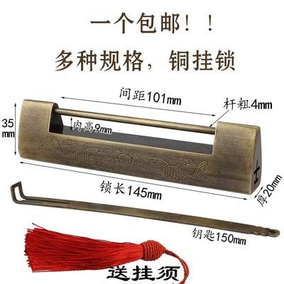 红木家具柜子锁横开挂锁仿古中式铜锁具家用老式抽屉复古代小锁
