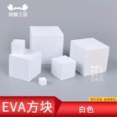 螃蟹王国模型制作材料DIY手工eva泡沫块eva泡棉方块材料eva方块