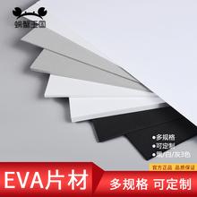 カニ王国サンドボックス材料38-40度、黒と白のEVAシートシートコスプレの小道具の発泡シート