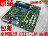 g31t-lm2主板