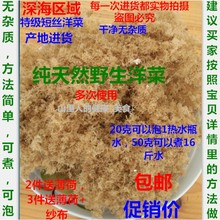 Taizhou specialty food Dachendao pure natural wild super-short-filament cabbage cake cold cabbage extract 50g package