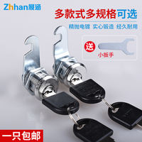 Office cabinet drawer lock locker lock iron cabinet door lock furniture hardware lock / eccentric tongue lock metal cabinet lock