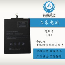 凯溢适用小米2 3 米4/4c/4s 小米5 5c 5s 红米3 4 小米max 2 电池图片