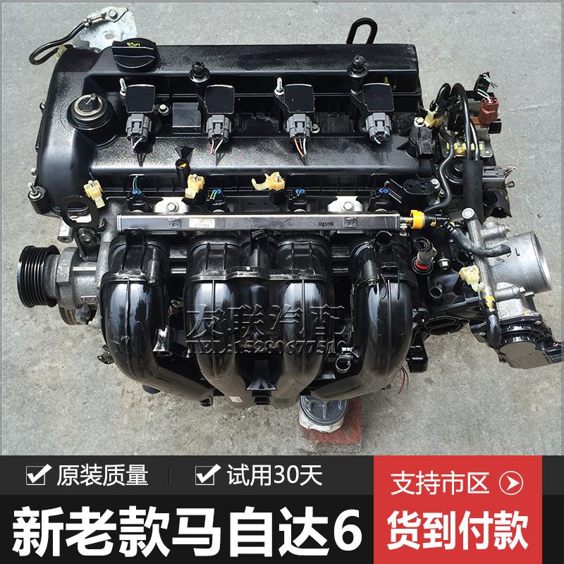马自达6 2.3奔腾B70蒙迪欧2.0福克斯1.8马三2.0 马六 发动机总成