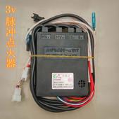 双炉普通高压线款燃气煤气灶炉具脉冲点火器3v通用控制器灶具配件