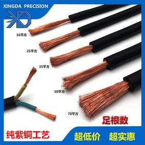 包邮(国标)YH电焊机线 电缆专用焊把线16/25/35/50平方焊机线