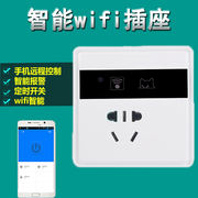Smart socket smart home control system time switch wireless wifi mobile phone remote control panel strip