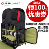 Carill 3018 Canon professional large-capacity SLR camera photography bag shoulder multi-functional outdoor anti-theft backpack
