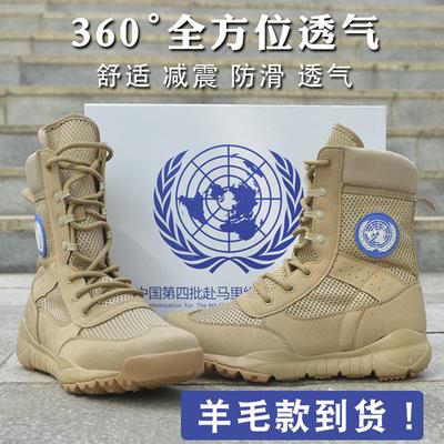 夏季维和超轻作战靴特种兵战靴正品防穿刺透气沙漠靴军鞋网眼男鞋