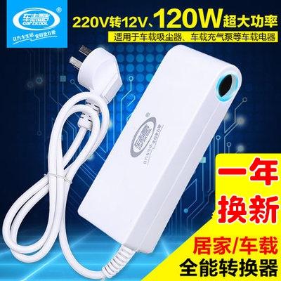 车载吸尘器转换器家用电源220v转12v 120W变压器逆变器点烟器插头