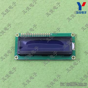 蓝屏 1602A 兰屏LCD液晶屏 蓝色 5V 白字体 带背光LCD1602(E1B2)