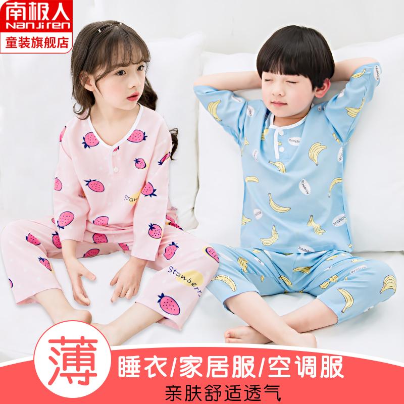 儿童睡衣夏季男童女童中大童棉绸套装宝宝绵绸空调家居服长袖薄款