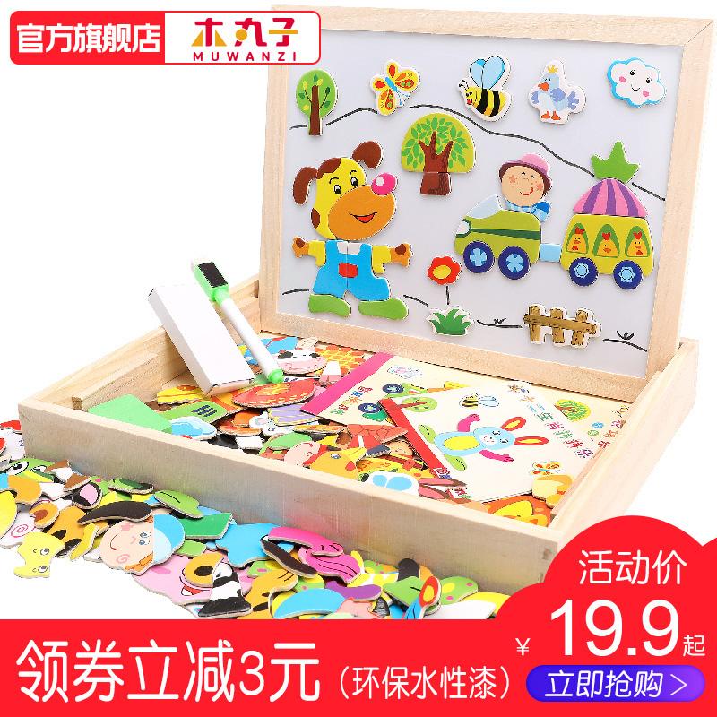 幼儿童磁性拼图男孩女孩宝宝益智力开发积木玩具1-2-3岁4早教5乐6