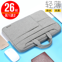 Apple Lenovo Dell Asus 12 shoulder 14 hand-held notebook bag 15.6 inch inner bag 17.3 men and women 13.3 inch Minhua Macbook Xiaoqing pro15air13 computer bag