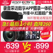 台湾欧达Z20摄像机高清数码dv专业摄录一体机wifiAPP智能增强6轴防抖接4K红圈超广角降噪麦克风摄影灯遥控