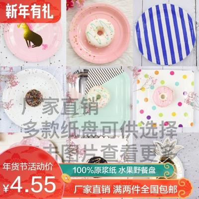 ins一次性派对彩色纸盘子纸碟野餐聚会生日party甜品台餐具混装