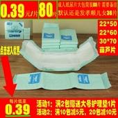 葫芦片 尿垫老人u型 36片纸尿裤 成人纸尿片老年尿不湿女士大号特价