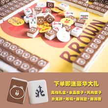 轻松熊麻将可爱手搓麻将牌大号 机用礼品卡通40高档家用水晶 包邮