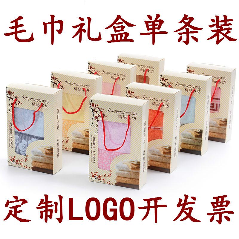 纯棉毛巾礼盒单条装婚庆回手礼品寿宴公司福利团购定制LOGO绣印字