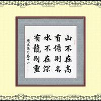 陋室铭书法字画