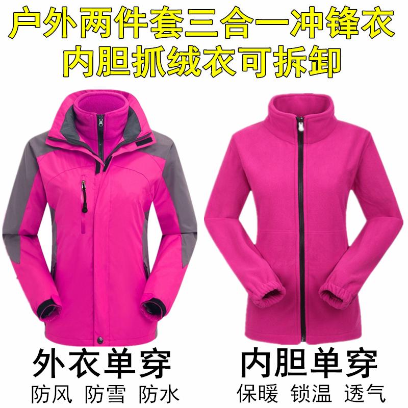 户外冲锋衣男女三合一两件套可拆卸加绒加厚韩国潮牌登山服装西藏