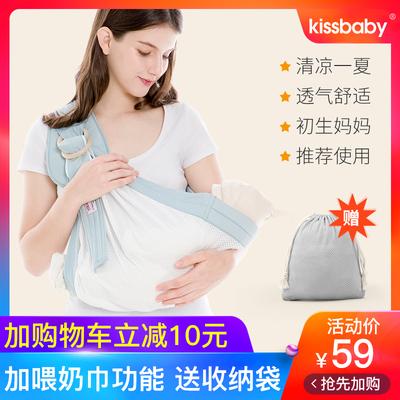美国KissBaby婴儿背带四季多功能前抱西尔斯背巾新生儿横抱式背袋