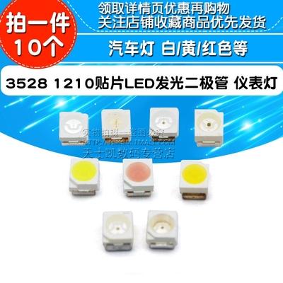 3528 1210贴片发光二极管 LED 仪表灯汽车灯 白/黄/红色等 (10个)