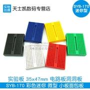 SYB-170 彩色迷你 微型 小板面包板 实验板 35x47mm 电路板洞洞板