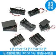电池盒 5号五号18650 电池座子 带开关 1节2节3节4节5节6节8节9V 锂电池免焊接串联底座塑料盒子带盖带线DIY