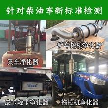 叉车铲车挖掘机货车柴油车黑烟DPF颗粒捕捉器尾气净化器