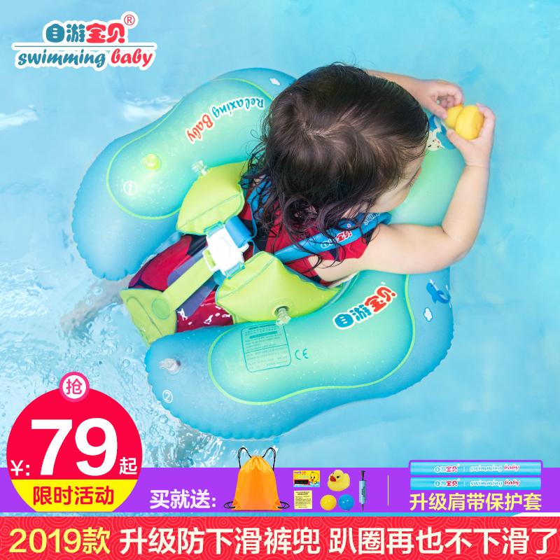 [2019款]自游宝贝婴儿游泳圈趴圈腋下宝宝新生幼儿0-12个月3-6岁