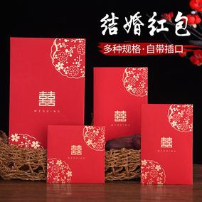 麦达令 结婚红包创意个性大小万元利是封婚礼用品红包袋硬纸2018