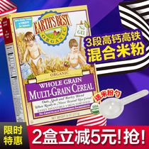 US Earths best world earth rice flour 3 baby auxiliary organic high-speed iron baby rice paste