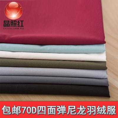 ✅70D尼龙四面弹布料 防水尼丝纺服装羽绒服棉衣冲锋衣面料布料