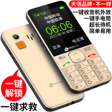 K-Touch/Language L580 Mobile Telecom Straight Long Standby Mobile Phone Big Screen Old Character