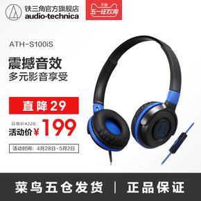 Audio Technica/铁三角 ATH-S100iS 头戴式手机语音线控耳机