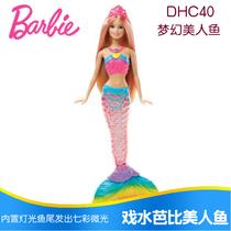 芭比娃娃过家家梦幻美人鱼玩具女孩公主童话换装组玩偶儿童生日礼