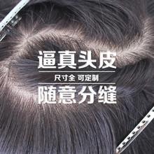 补发块男女双递针隐形补发片无痕织发补发增发量全手织真发补发
