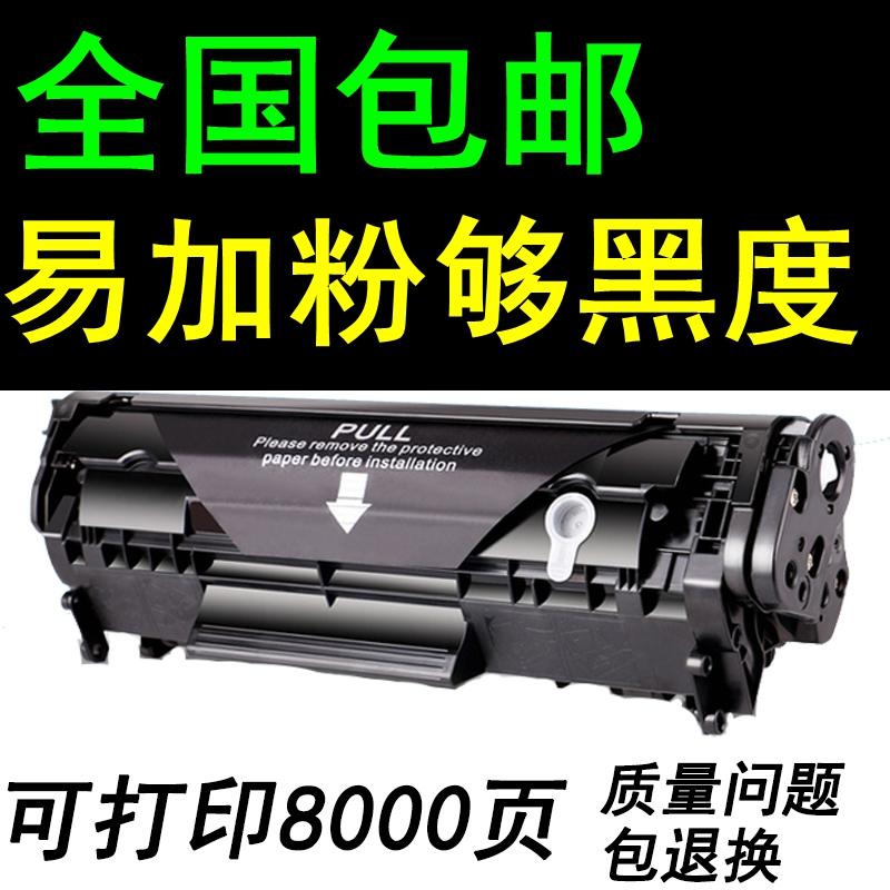 适用佳能LBP2900 2612A易加粉硒鼓GCR-303硒鼓MF4010b L11121E