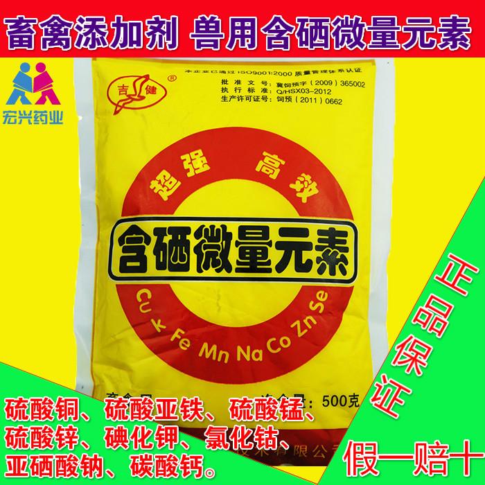 兽用含硒微量元素粉铜铁锌猪牛羊兔鸡狗兽药维生素饲料添加剂包邮