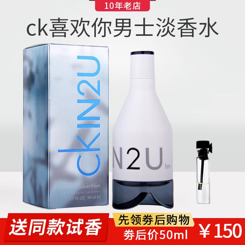 官方正品Calvin Klein卡爾文克雷恩CK IN2U 喜歡你男士持久淡香水圖片