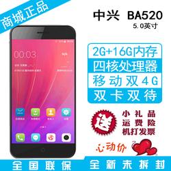 2G 16G】 ZTE/中兴 BA520移动联通双4G智能手机学生双卡老人系统