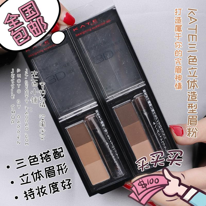 包邮授权日本原装!Kanebo嘉娜宝Kate 三色造型立体造型眉粉饼带刷