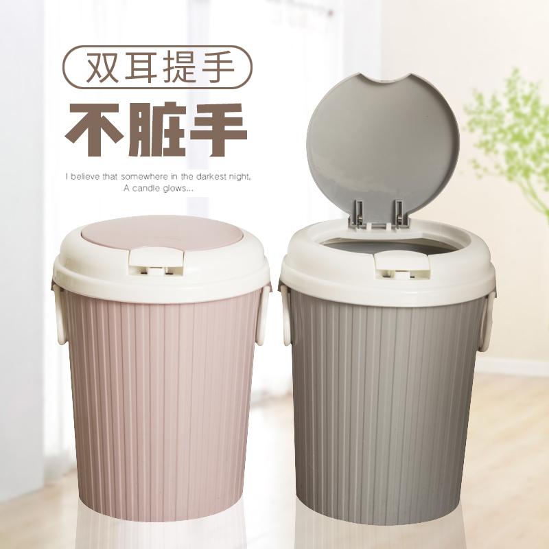 家用厨房弹盖式垃圾桶 卫生间带盖纸篓创意客厅卧室塑料垃圾篓