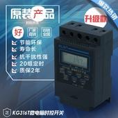 广告灯箱定时器 时间控制器 KG316T时控开关220V定时自动开关