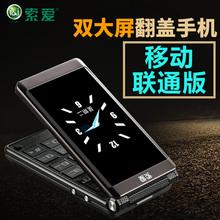 Z6老人机翻盖大字大屏大声移动联通商务按键正品老年手机索爱SA