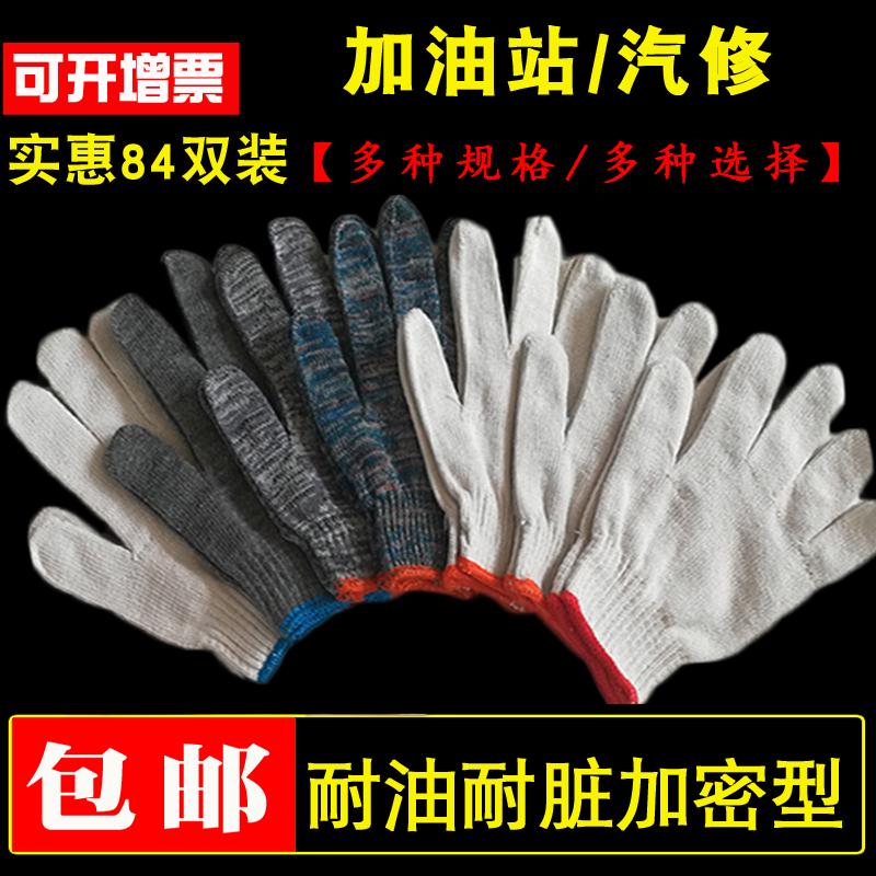 劳保用品手套包邮 棉纱手套线手套 耐磨工作防护汽修手套开票