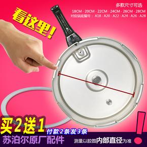 苏泊尔正品胶圈压力锅高压锅配件皮圈橡胶圈密封圈原厂垫圈可选