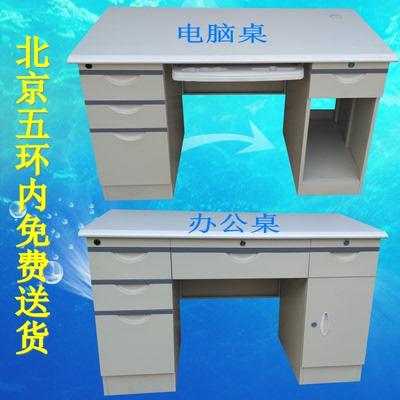 钢制办公桌铁皮