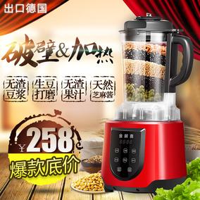 加热破壁机全自动家用小型多功能豆浆果汁婴儿辅食搅拌料理机迷你